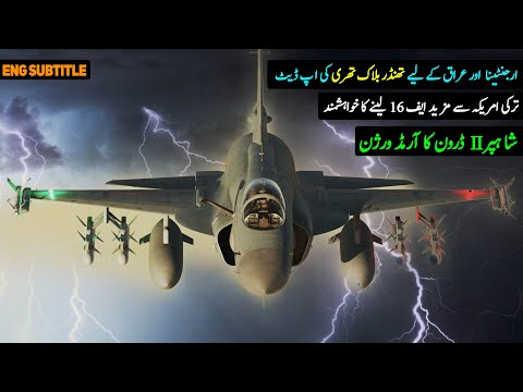 JF17 Thunder Block 3 for Argentina & Iraq? | Shahpar II Arme