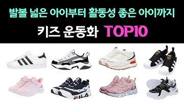 키즈운동화 추천 유아부터 어린이까지 신는 신발 인기제품 리뷰순위 TOP10