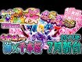 CRスーパー海物語  IN 沖縄4桜319ver. 今度の海は千本桜とコラボ!パチンコ新台実践『初打ち!』〜319ver.で新演出を目指します〜2017年7月新台<三洋>【たぬパチ!】