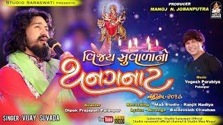 Vijay Suvada No Thanganat | વિજય સુંવાળા નો થનગનાટ | Navratri Nonstop 2018 | Studio Saraswati