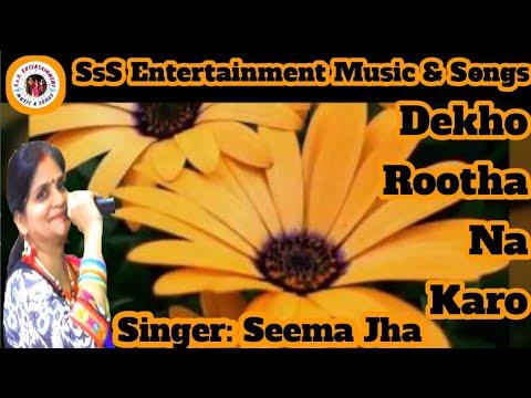 DEKHO RUTHA NA KARO  SEEMA JHA TERE GHAR KE SAAMNE RAFI LATA DUET  SsS Entertainment Music & Songs