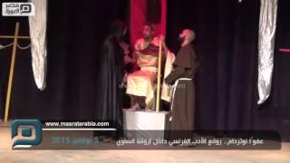 مصر العربية | عفوًا نوتردام.. روائع الأدب الفرنسي داخل أروقة الصاوي
