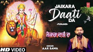 Jaikara Daati Da I Punjabi Devi Bhajan I AAR BAWA I Full HD Video Song