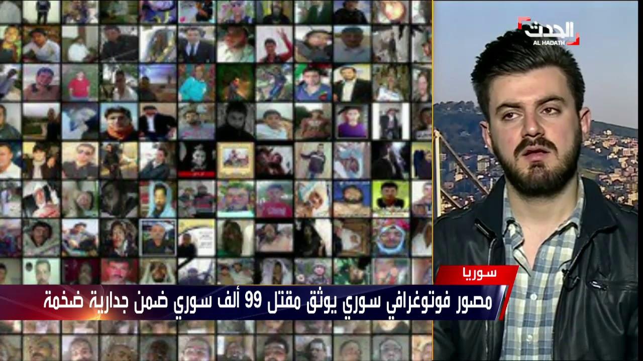 جدارية مذهلة .. صور 99 ألف قتيل سوري - YouTube