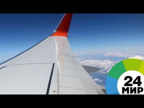 Рейсы из Анталии в Уфу и обратно задержаны более чем на 10 часов - МИР 24