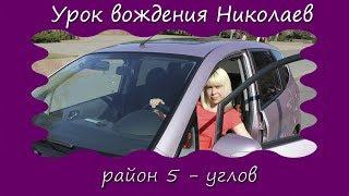 Для начинающих водителей Николаева - освоение района 5 углов.