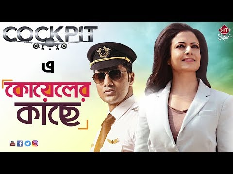 Cockpit এ Koel এর কাছে | Koel Exclusive Interview | Cockpit