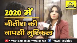 2019 में Bihar में Namo Nitish Kumar की जय जय 2020 में सत्ता के पास होंगे Tejashwi Yadav