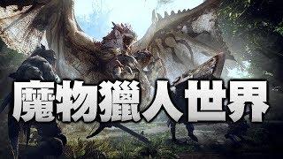 【好笑博士】《魔物獵人 世界》(Monster Hunter World)悠閒狩獵、最好玩! 2/18實況
