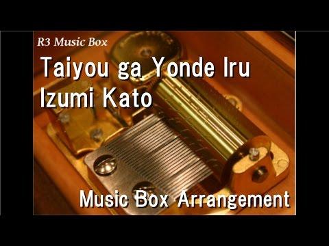 "Taiyou ga Yonde Iru/Izumi Kato [Music Box] (Namco Bandai ""Summon Night 3"" OP)"