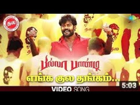 Enga Kula Thangam Video Song Release | Thala Geetham | Billa Pandi | R K Suresh | madras mixture