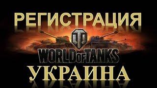 Регистрация world of tanks в Украине .Танки Украина