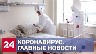 Коронавирус. Последние новости. В Москве скончалась зараженная коронавирусом женщина