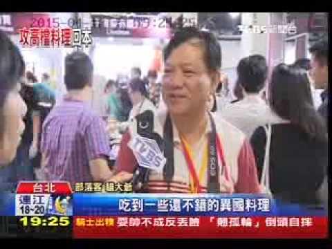 Gourmet  Taipei, 2015 Post-Event News 0418 TVBS新聞台 1924