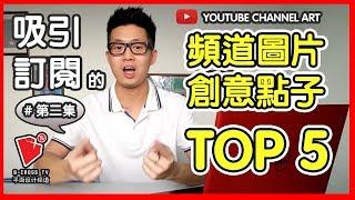 吸引訂閱的【頻道圖片】【youtube channel art】创意點子 【TOP 5】【b crossTV平面設計頻道】