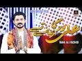 Ali Warga Zamane Te - Rana Ali Rashid   New Qasida 2020