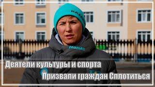 Деятели культуры и спорта призвали граждан сплотиться в борьбе с коронавирусом | Новости Казахстана