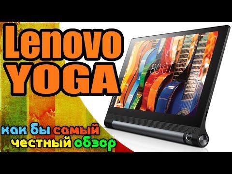 #Распаковка и первое впечатление от планшета #Lenovo Yoga Tab3 ║Как бы самый честный обзор
