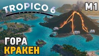 Tropico 6 #М1 Гора Кракен