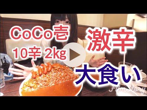 【大食い】CoCo壱10辛カレー2㎏に挑戦【激辛】
