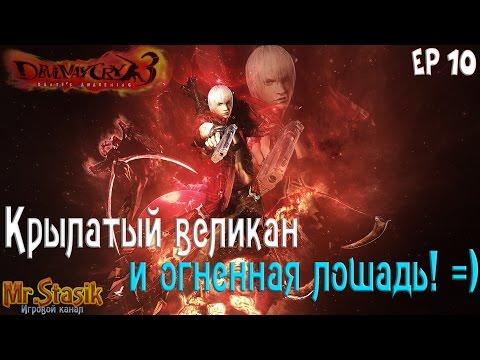 Devil May Cry 4 Полное прохождение PlayGroundru