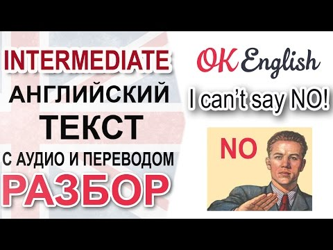 I Can't Say NO (английский текст). Как выучить английский язык Intermediate с помощью текстов.