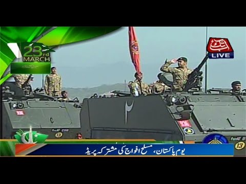 Islamabad: Pakistan Day Parade