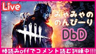 #220【概要欄見てね!】楽しくのんびりDbD☀️【DeadbyDaylight *PS4】