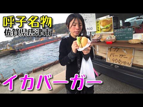 【佐賀県】呼子名物イカバーガーを食べてみた!(Vol.19)