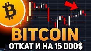 видео bitcoin курс