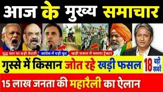 02 मार्च 2021 के मुख्य समाचार,PM Modi,politics news,Mamta,tejaswi yadav, Rahul Gandhi,kishan andolan screenshot 1