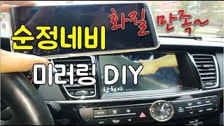 [자동차DIY#102] DMB락해제, 순정 네비게이션 …
