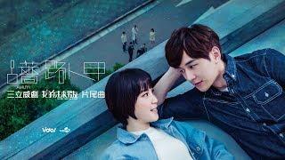 [avex官方HD] 呂薔Amuyi -路人甲 MV完整版 (三立Vidol威劇 我的未來男友 片尾曲)