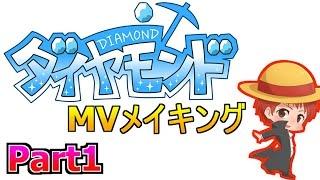 「ダイヤモンド」MVメイキング Part1【赤髪のとも】 thumbnail