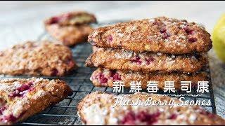 《不萊嗯的烘焙廚房》新鮮莓果司康 | Fresh Berry Scones