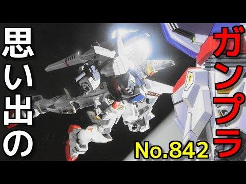 842 1/100 ガンダムRXF91改  『機動戦士ガンダム シルエットフォーミュラ91 IN U.C.0123』