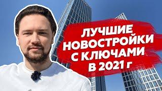 Как правильно сохранить капитал через недвижимость / Тур по новостройкам Москвы / Прямой эфир