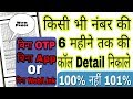 How to get call details of any Mobile number | Get Call Details Whithout Otp Any Number