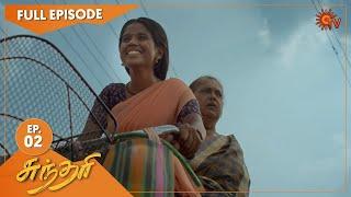 Sundari - Ep 02 | 23 Feb 2021 | Sun TV Serial | Tamil Serial