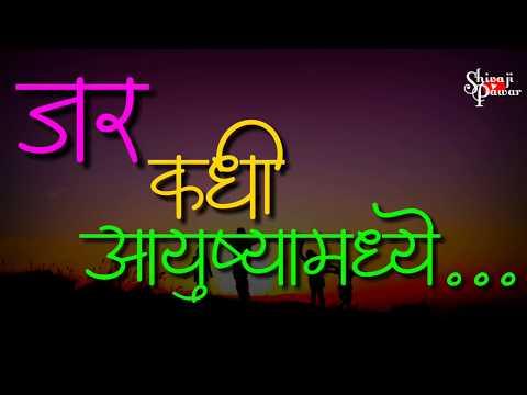 WhatsApp Love Sad Status - Marathi Status Video 😍