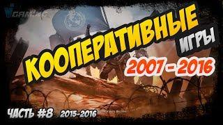 Лучшие кооперативные игры 2007-2016 [Обзор] Часть 8/10