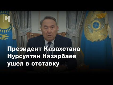 «Я сделал все, что мог» — президент Казахстана Нурсултан Назарбаев ушел в отставку