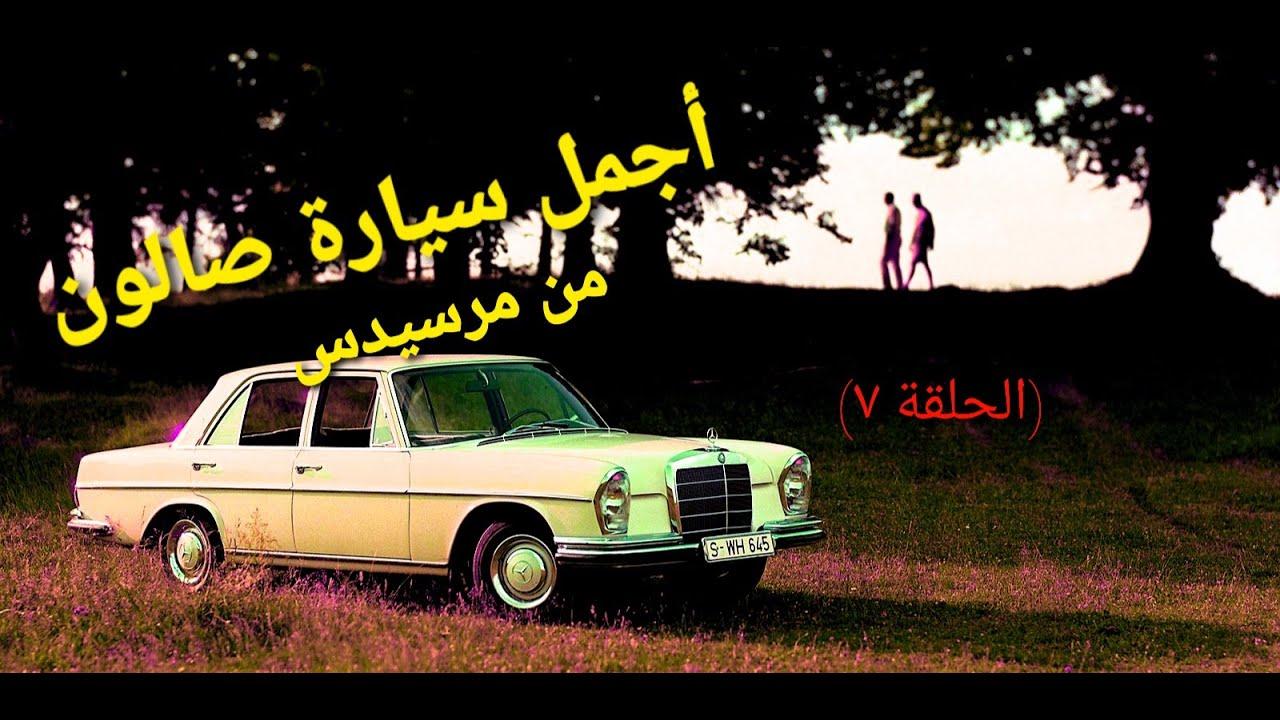 سلسلة تاريخ سيارات مرسيدس بنز - الحلقة ٧ - مرسيدس W108/W109