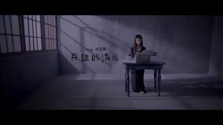 Gigi 炎明熹 - 真話的清高 Official MV
