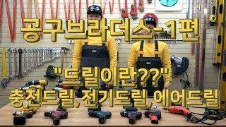"""공구브라더스-1편 """"드릴이란""""-충전드…"""