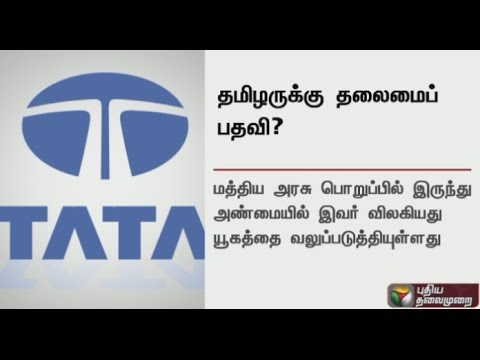 Two persons from Tamil Nadu lead race for next Tata Group chairman