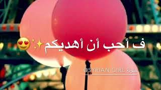 أجمل تهنئة عيد الفطر🍃💗🍃2019🌹🎁🌹//أجمل فيديو عن العيد❤//أجمل😍حالات واتساب عيد الفطر💝عيد سعيد💞