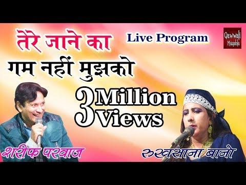 Qawwali Muqabla 2017 - (Sharif Parwaz v Rukhsana Bano) Live Full Program Full HD