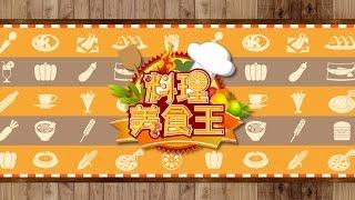 料理美食王20160909蛋黃酥(蔡季芳)