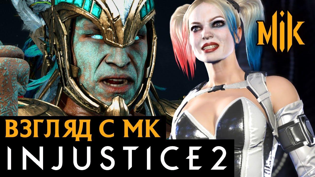 Download INJUSTICE 2 | ВЗГЛЯД C МК | СРАВНЕНИЕ ИНДЖАСТИС 2 И МОРТАЛ КОМБАТ 11